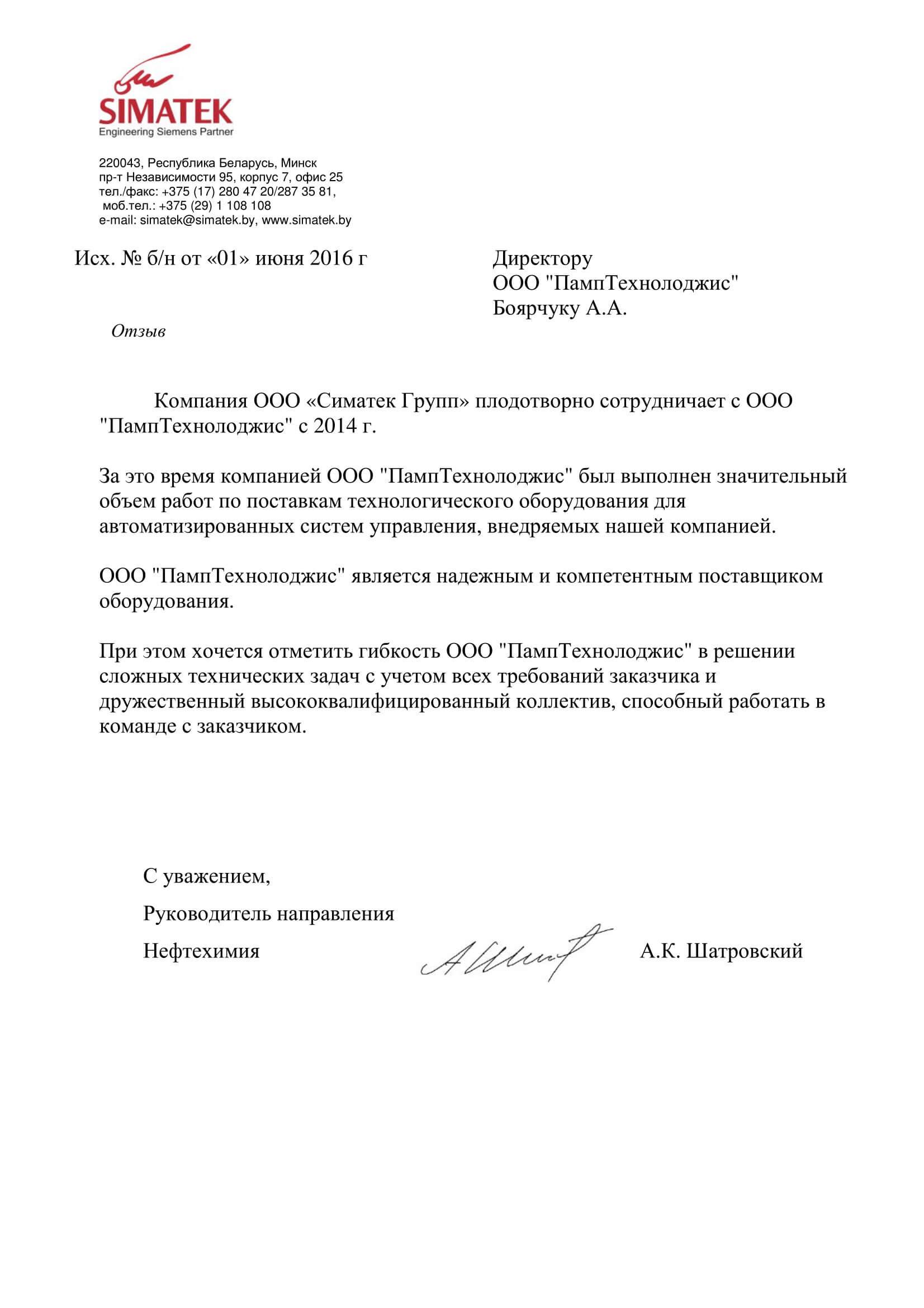 Отзыв ООО «Симатек Групп»