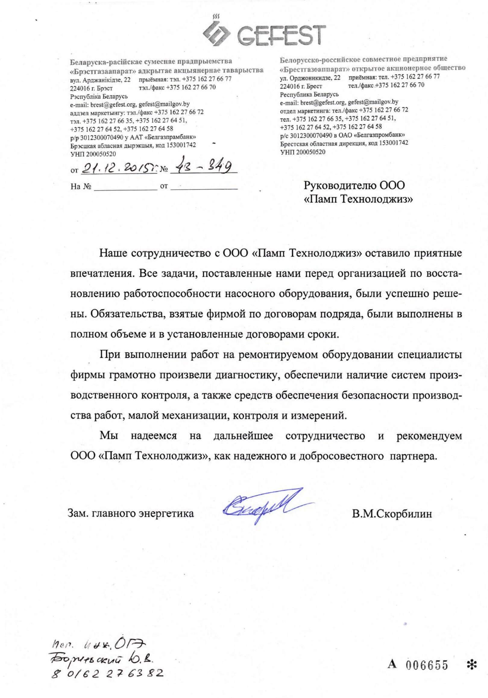 Отзыв ОАО «Брестгазоаппарат»