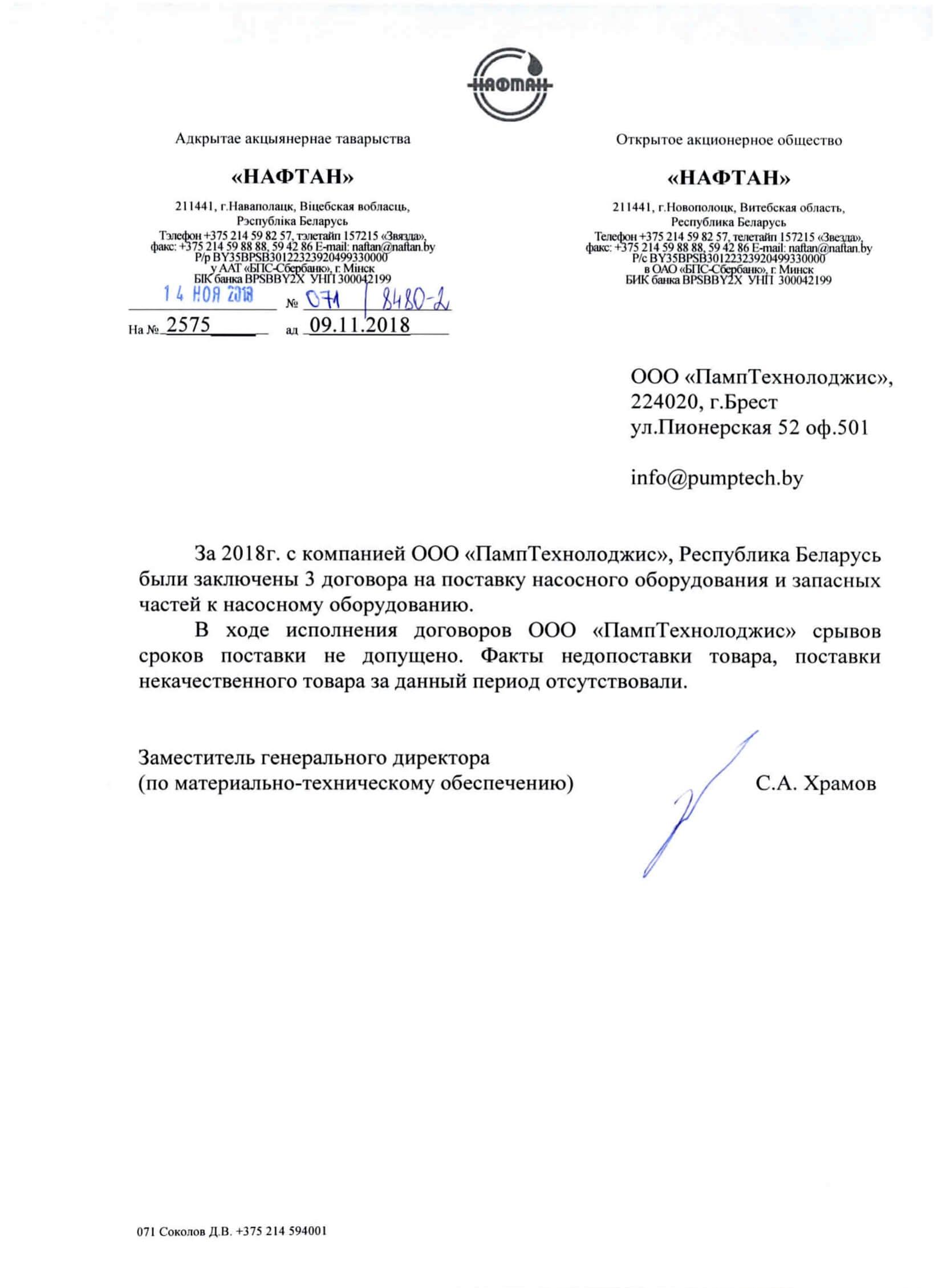 Отзыв ОАО «НАФТАН»