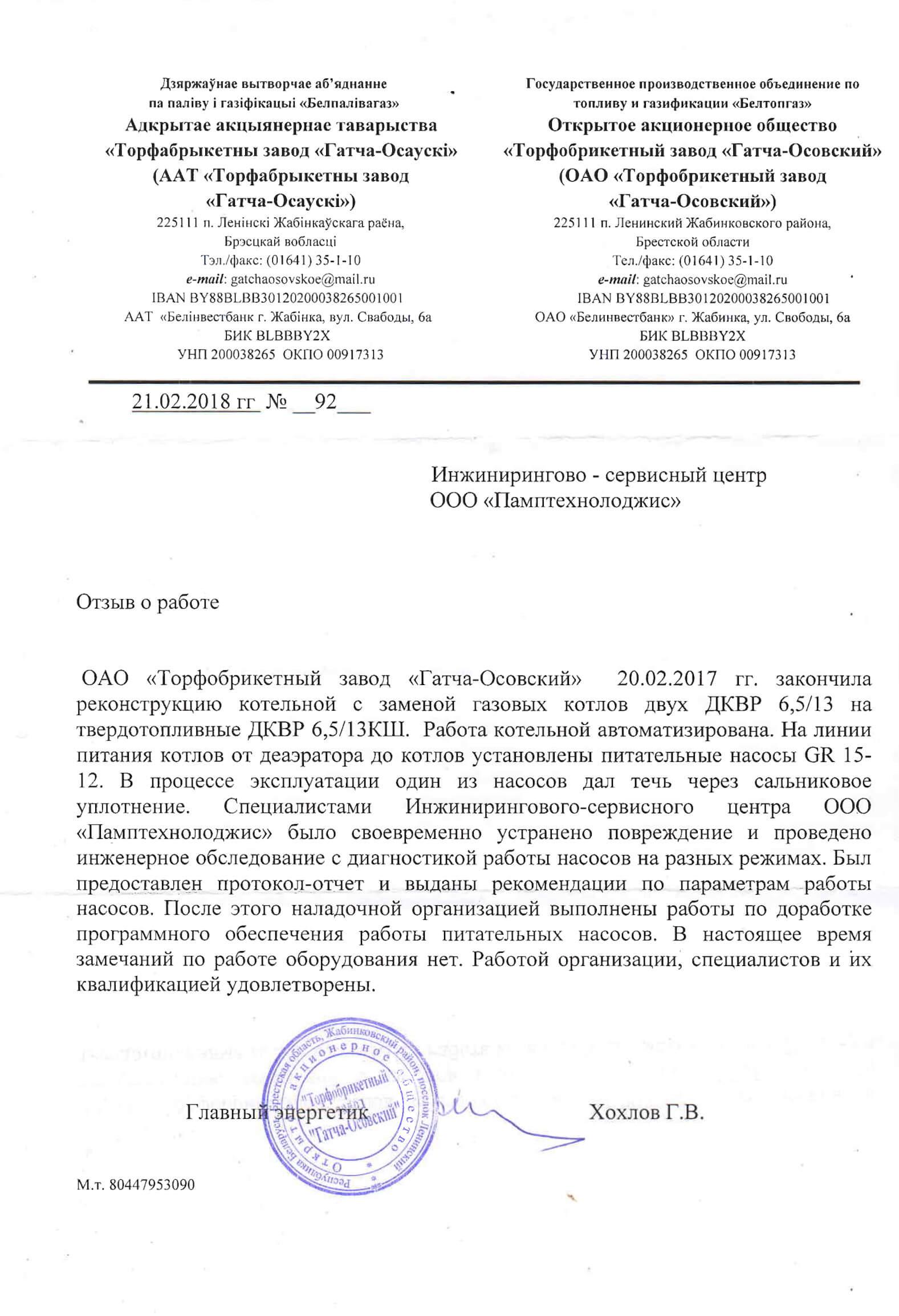 Отзыв ОАО «Торфобрикетный завод «Гатча-Осовский»»