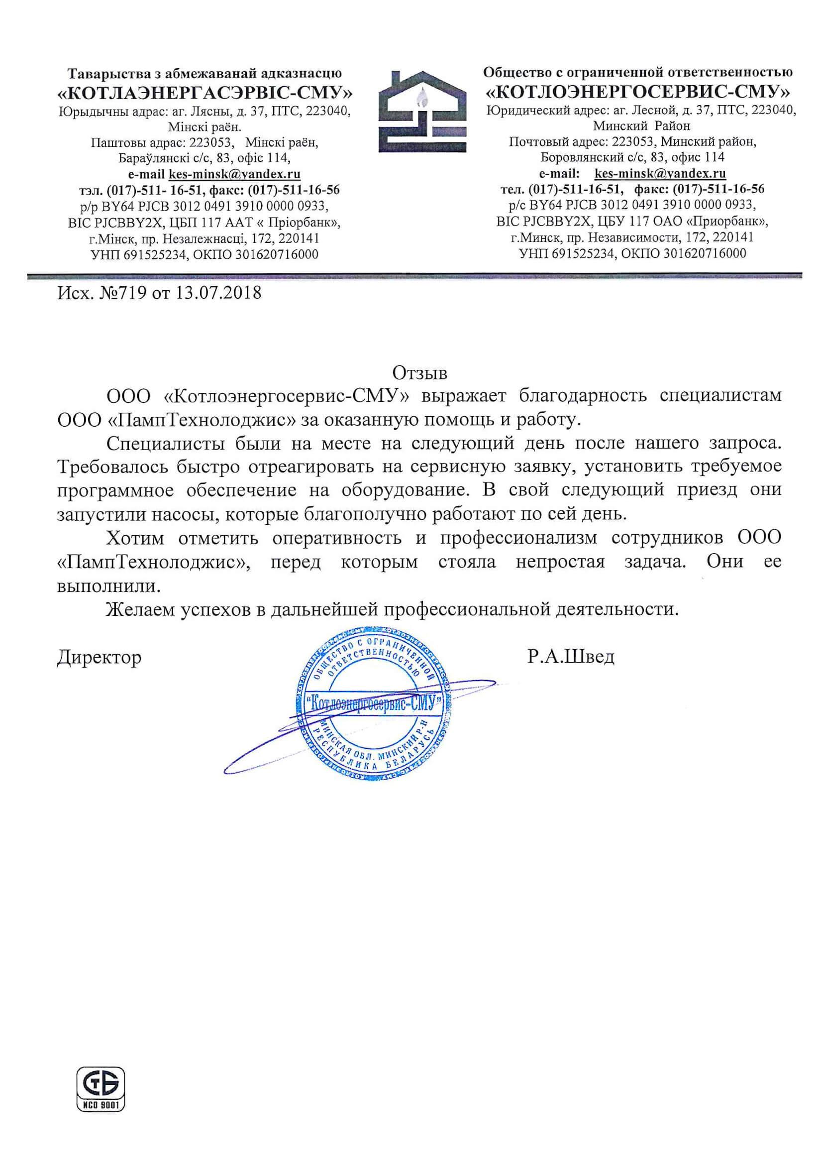 Отзыв ООО «КОТЛОЭНЕРГОСЕРВИС-СМУ»