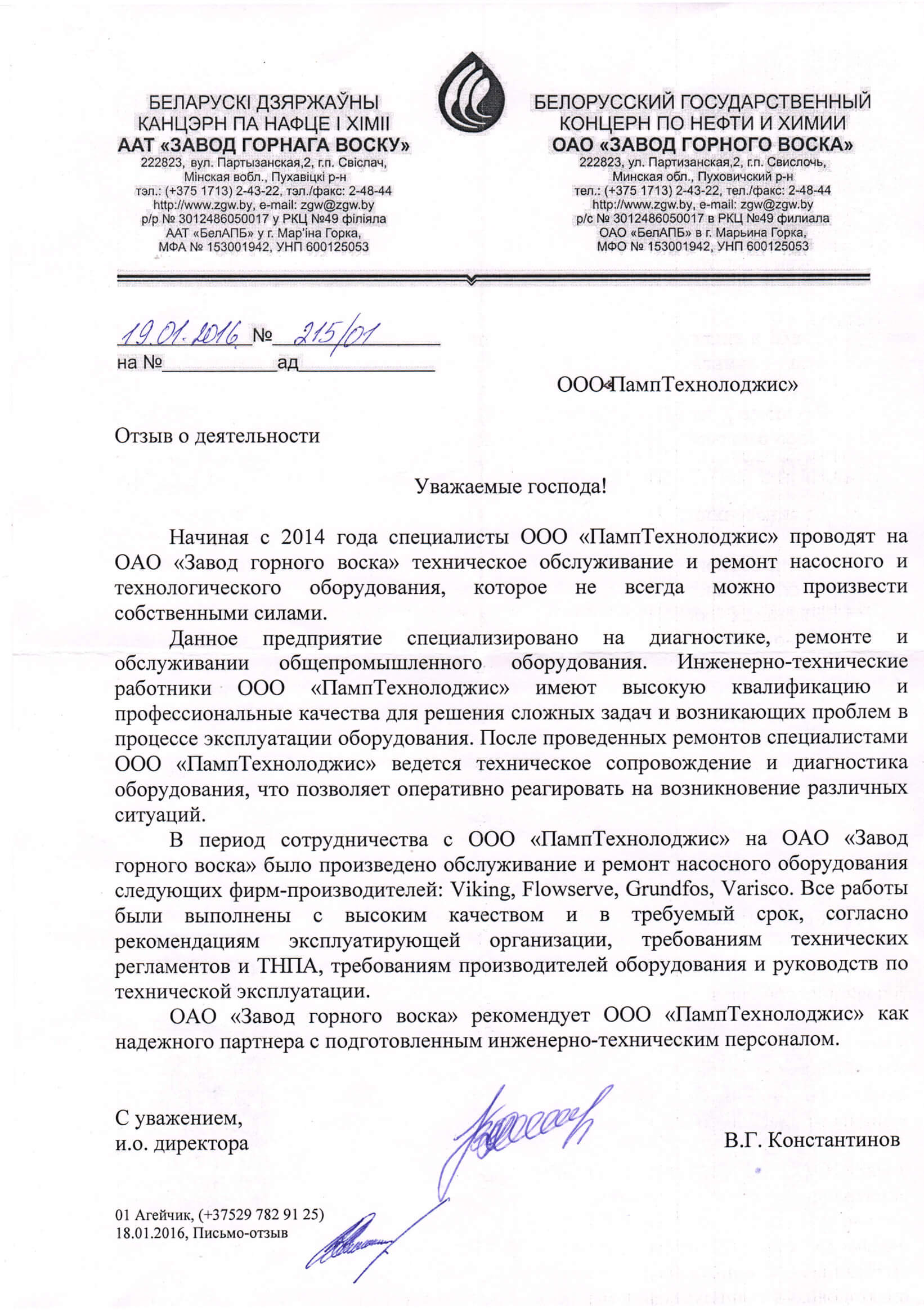 Отзыв ОАО «ЗАВОД ГОРНОГО ВОСКА»