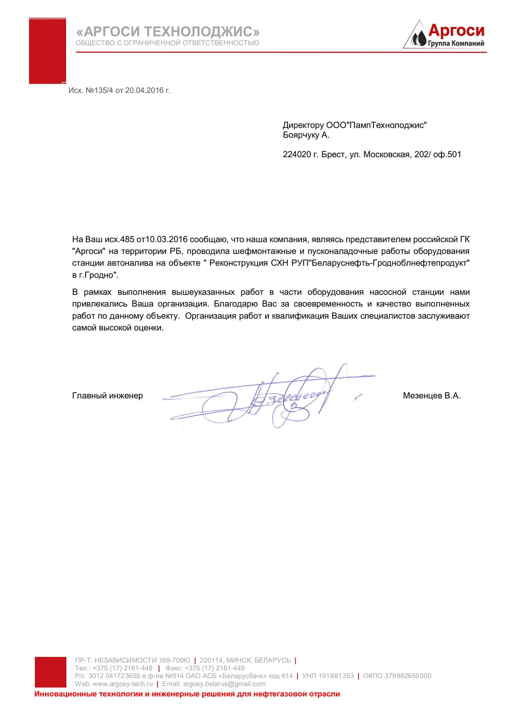 Отзыв ООО «АРГОСИ ТЕХНОЛОДЖИС»