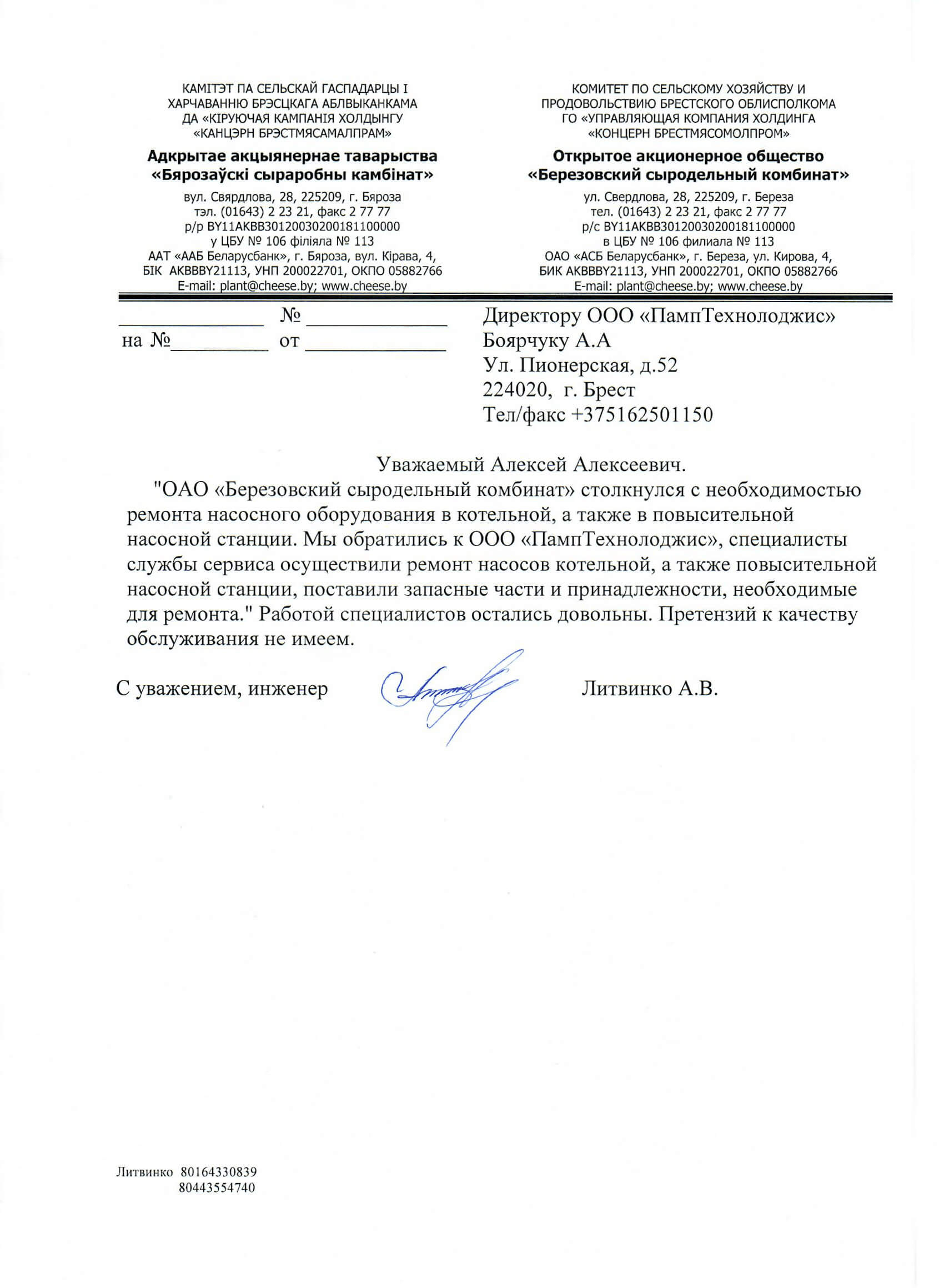 Отзыв ОАО «Берёзовский сыродельный комбинат»