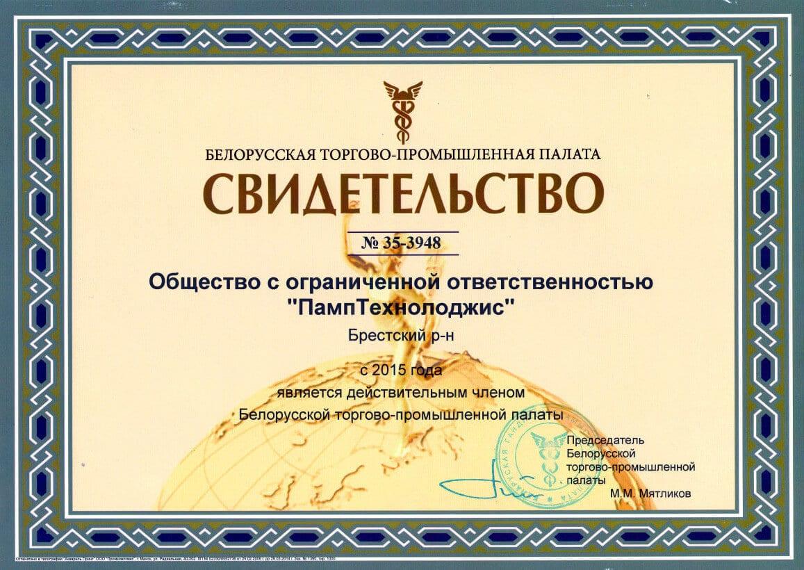 Сертификат членства БТПП