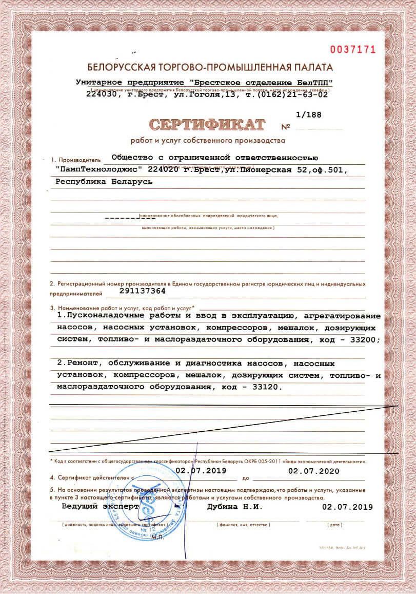 Свидетельство белорусской торгово-промышленной палаты