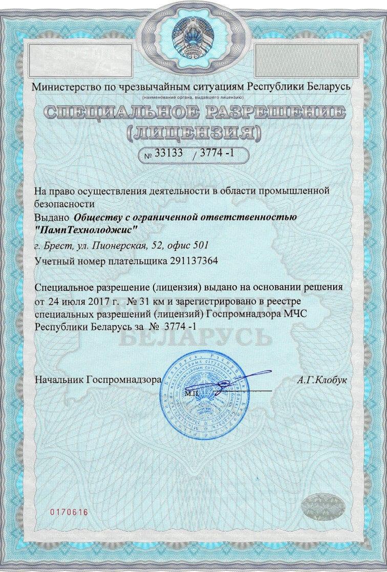 Разрешение на деятельность в области промышленной безопасности