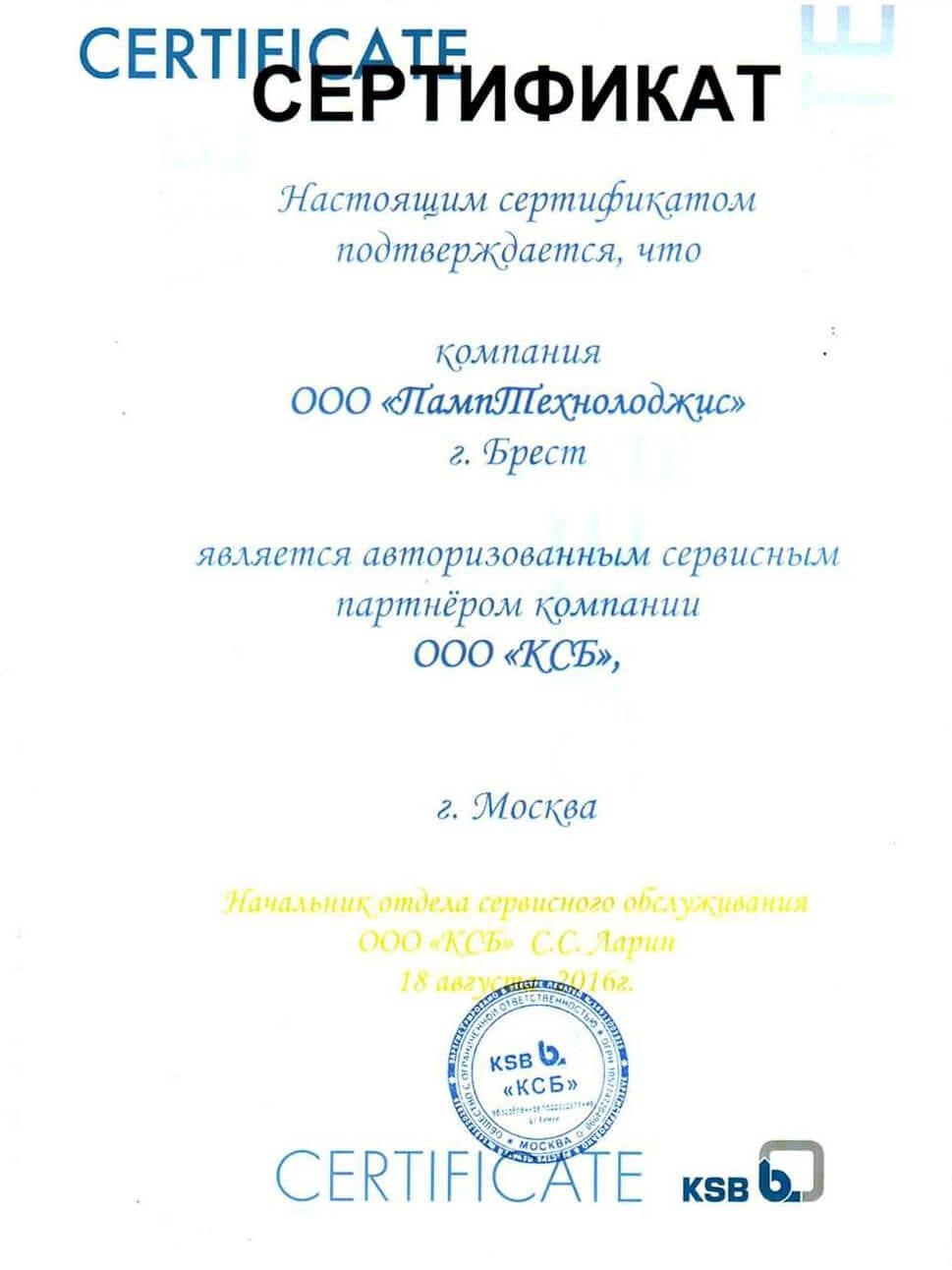 Сертификат о сервисном партнерстве с KSB