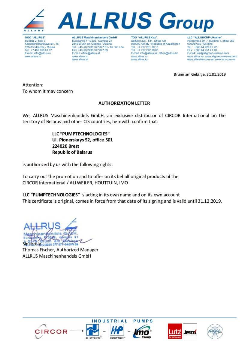 Сертификат о полномочиях по дистрибуции продукции