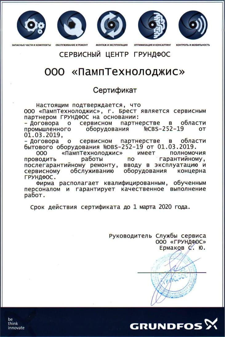 Сертификат о сервисном партнерстве с Grundfos