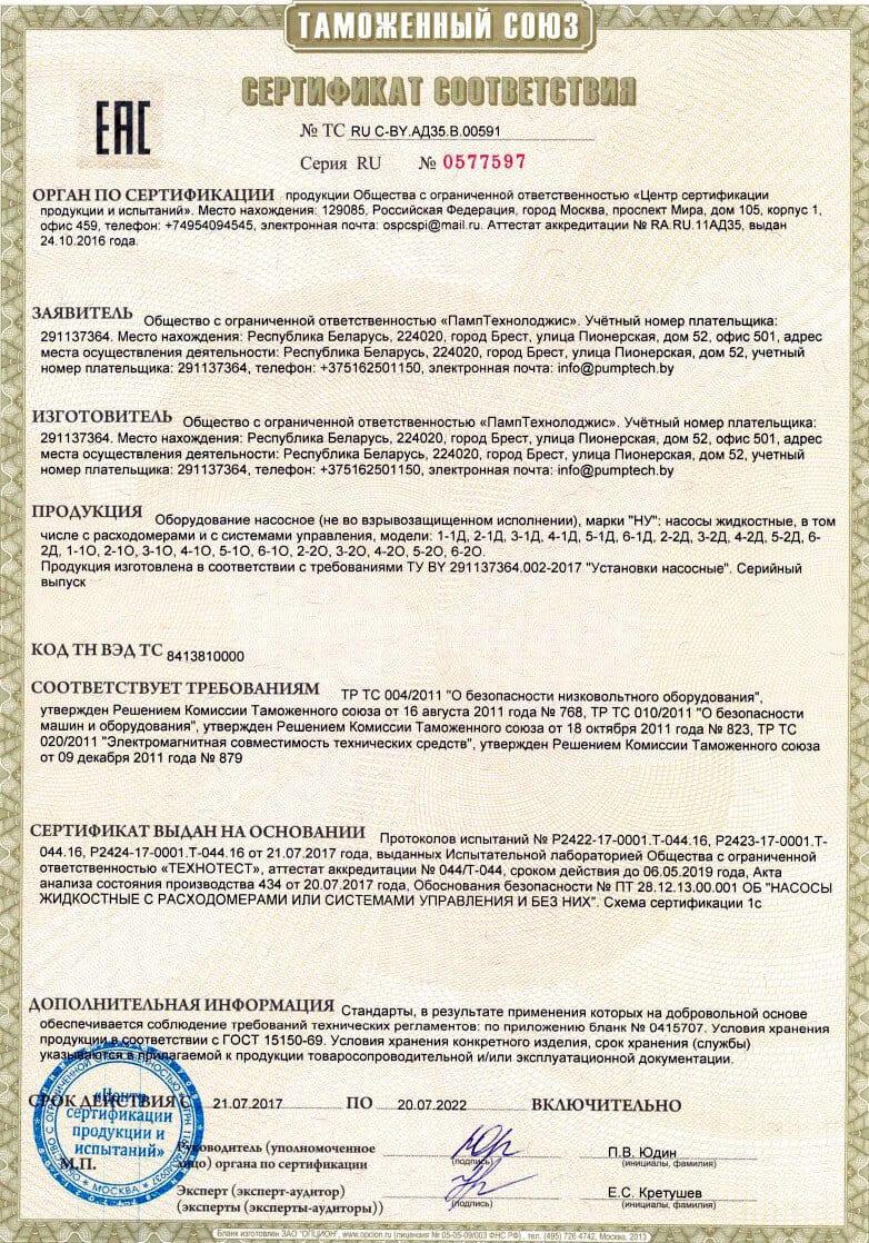 Сертификат ТР ТС