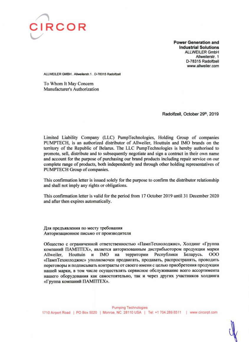 Письмо от производителя CIRCOR