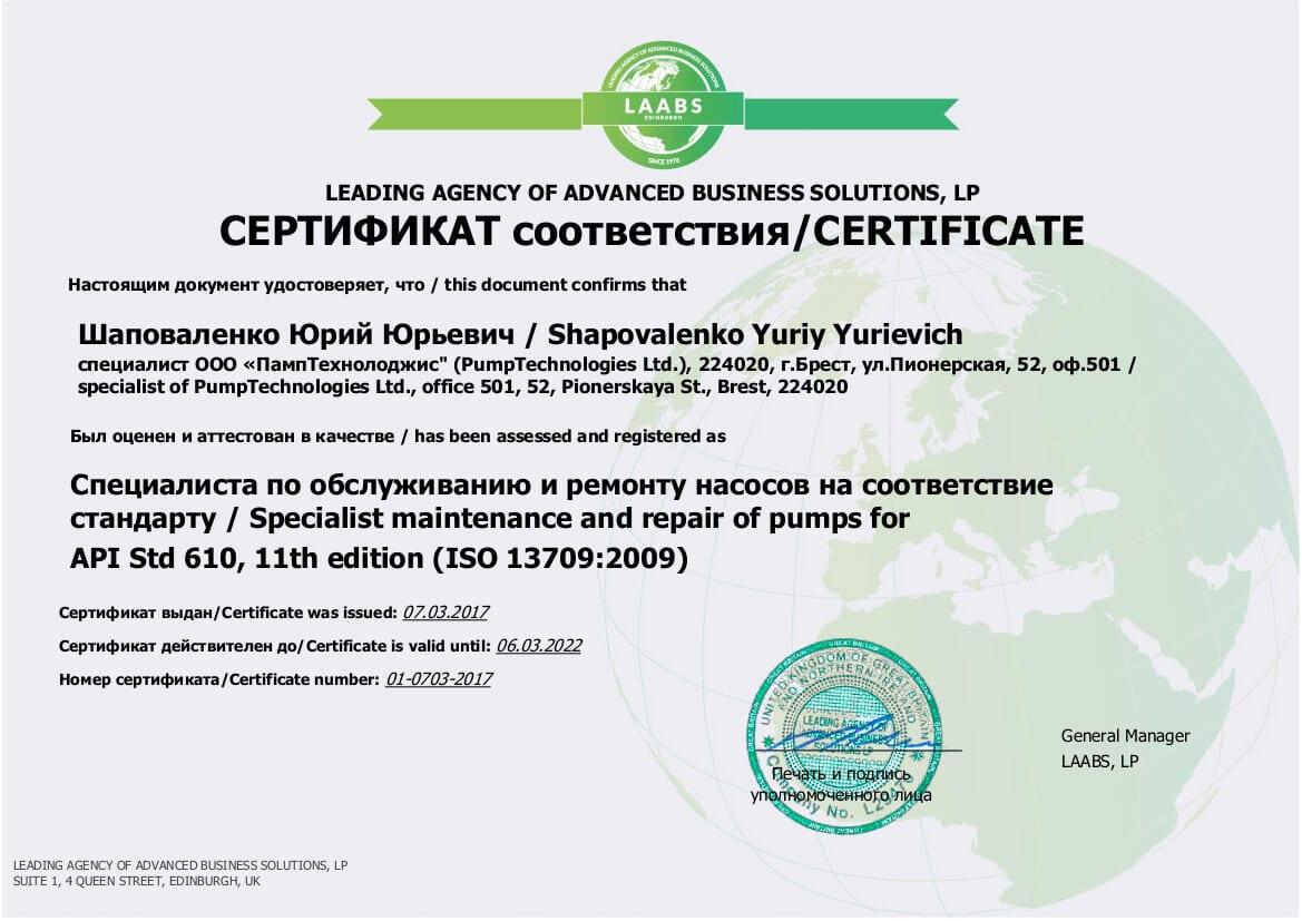 Сертификат соответствия по ремонту насосов по стандарту API 610 Шаповаленко